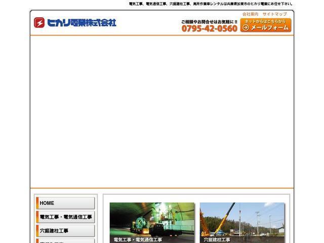 ヒカリ電業株式会社