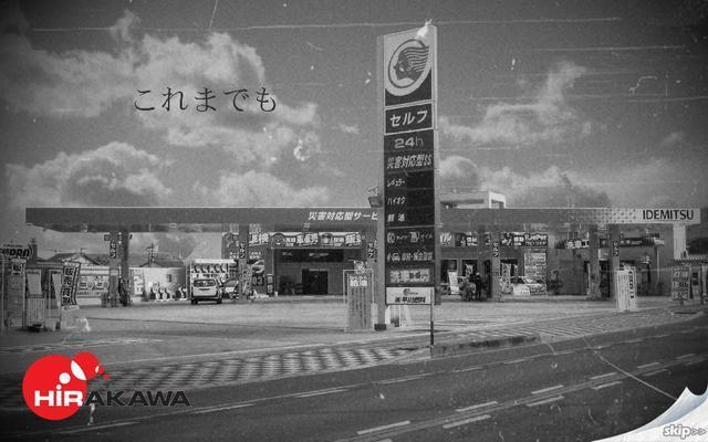 有限会社平川燃料