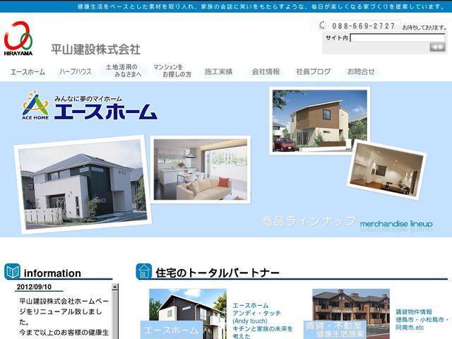 平山建設株式会社