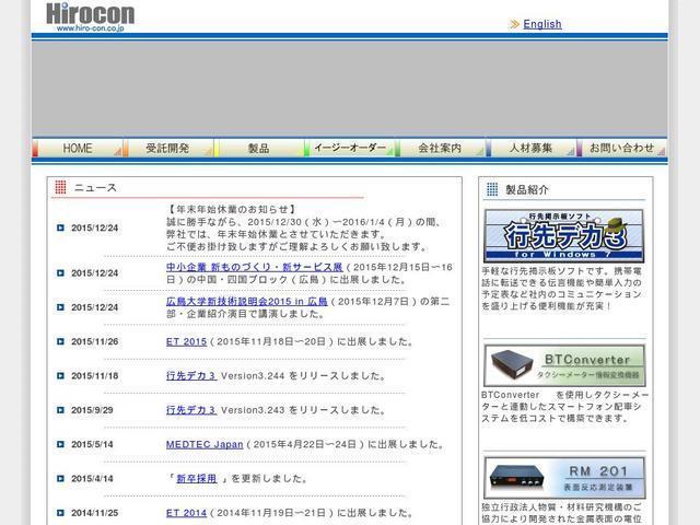 ヒロコン株式会社