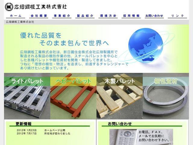 広畑鋼板工業株式会社