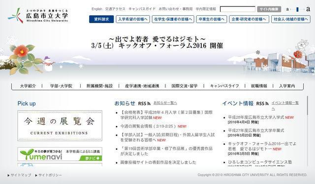 広島市立大学大学院
