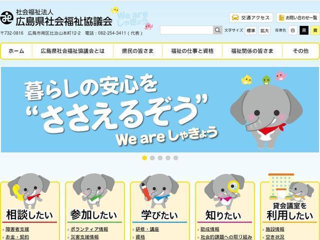 社会福祉法人広島県社会福祉協議会