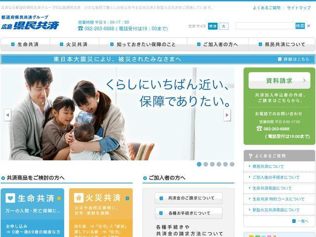 広島県民共済生活協同組合