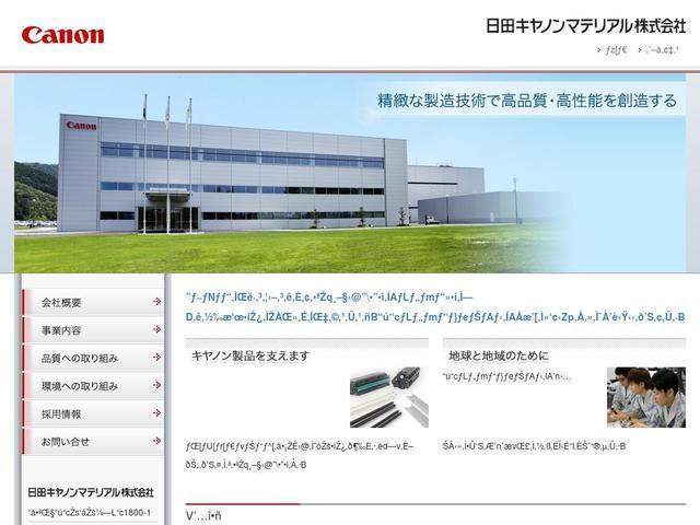 日田キヤノンマテリアル株式会社