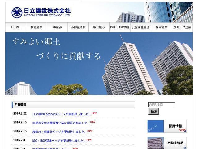 日立建設株式会社