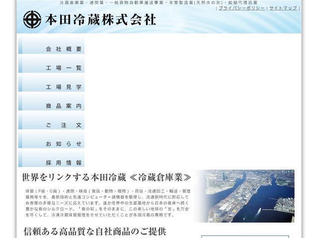 本田冷蔵株式会社