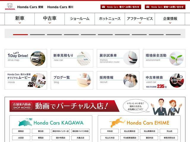 株式会社ホンダ四輪販売四国