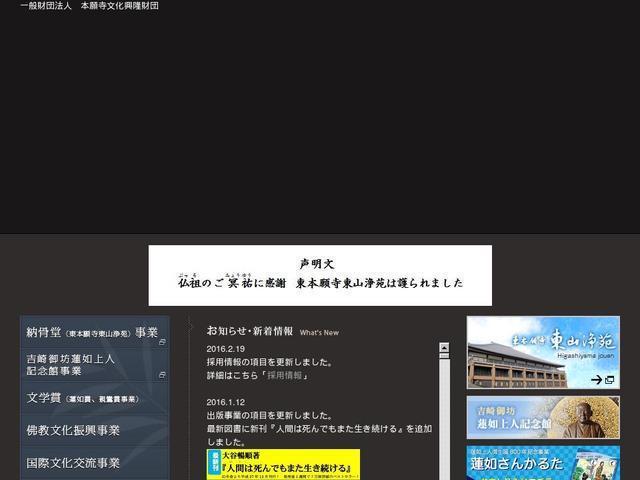 本願寺文化興隆財団