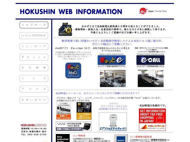 北辰映電株式会社