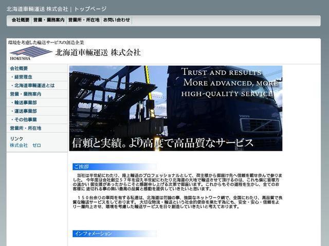 北海道車輌運送株式会社