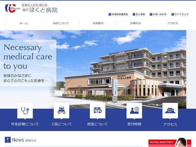 神戸ほくと病院