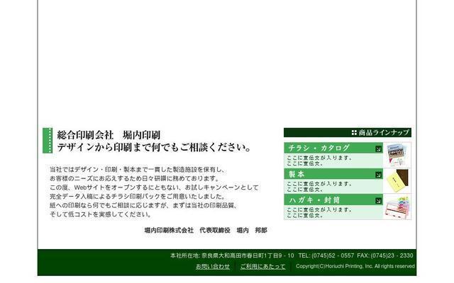 堀内印刷株式会社