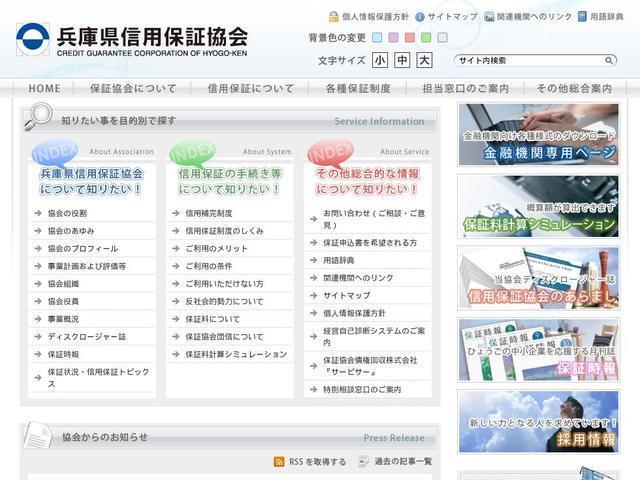兵庫県信用保証協会