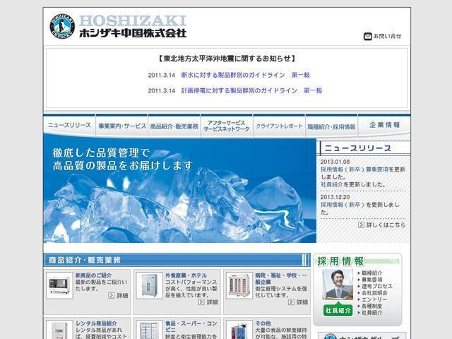 ホシザキ中国株式会社