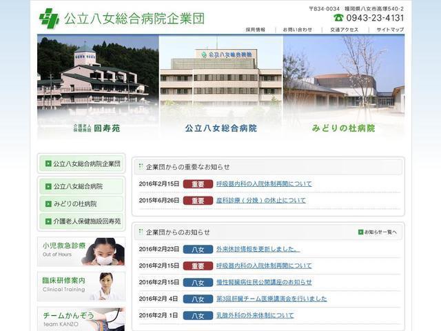 公立八女総合病院