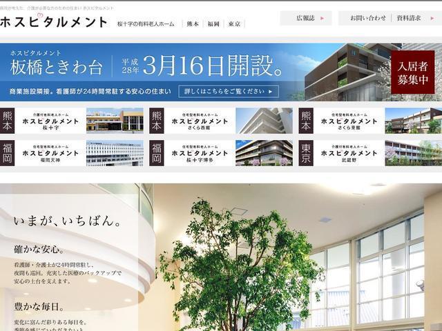 株式会社桜十字