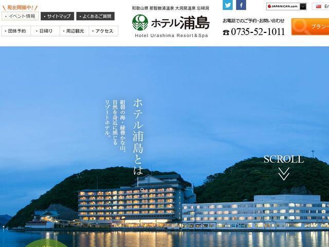 株式会社ホテル浦島