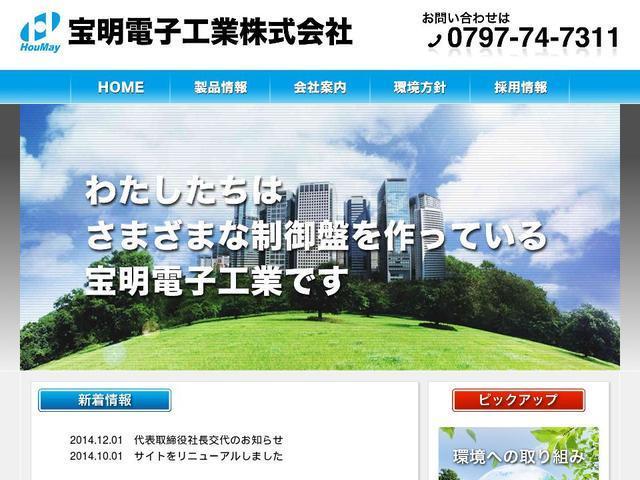 宝明電子工業株式会社