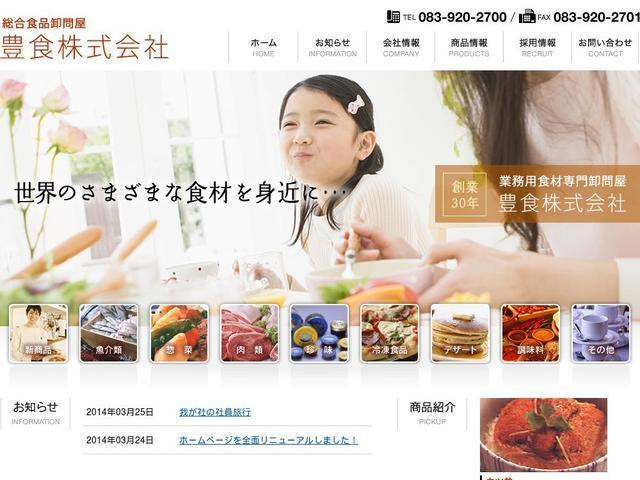 豊食株式会社