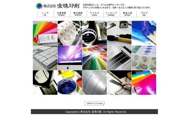 株式会社宝珠印刷