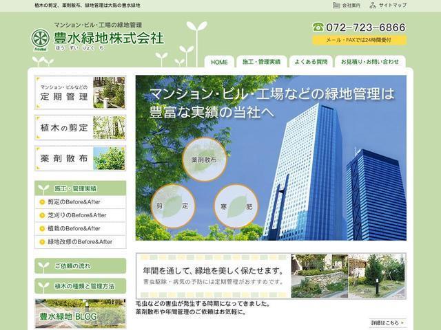 豊水緑地株式会社