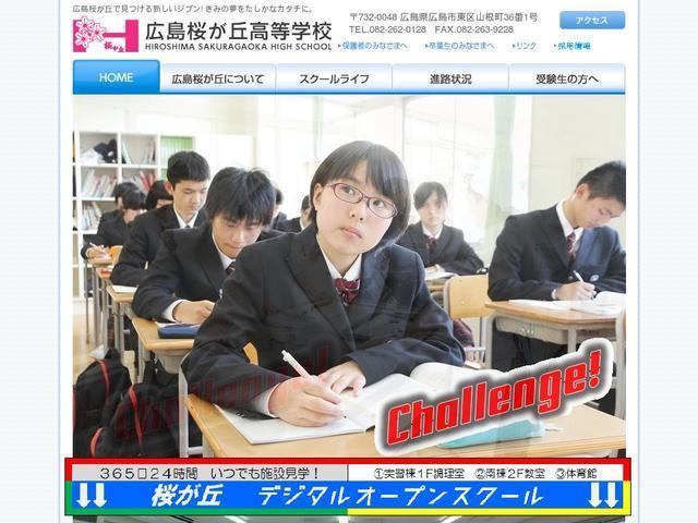 広島桜が丘高等学校