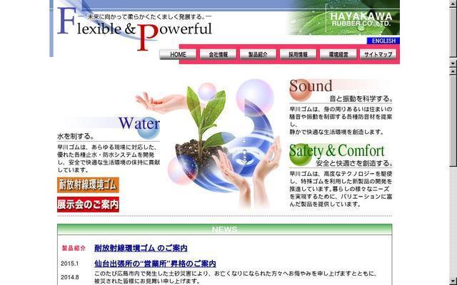 早川ゴム株式会社