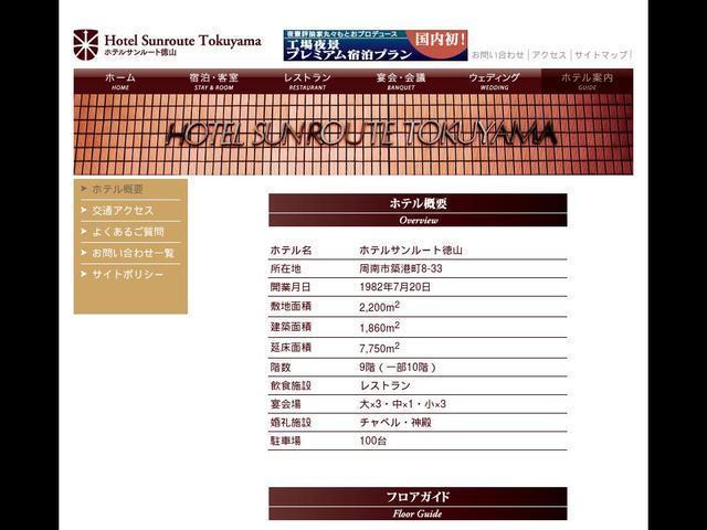 株式会社ホテルサンルート徳山