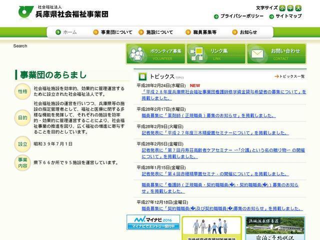 社会福祉法人兵庫県社会福祉事業団