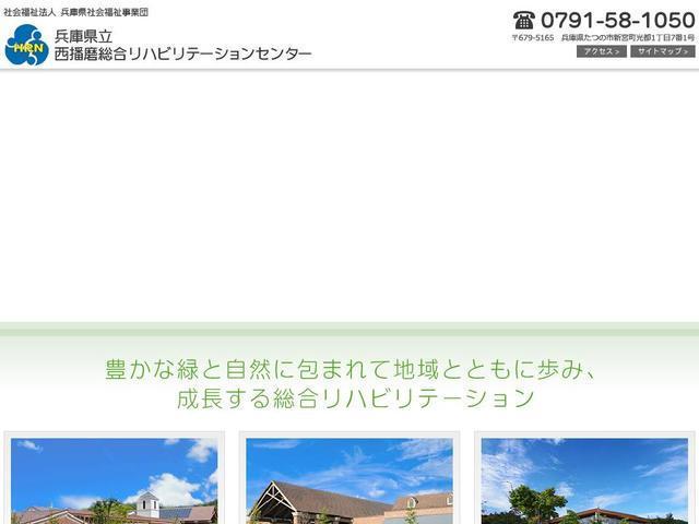 兵庫県立西播磨総合リハビリテーションセンター
