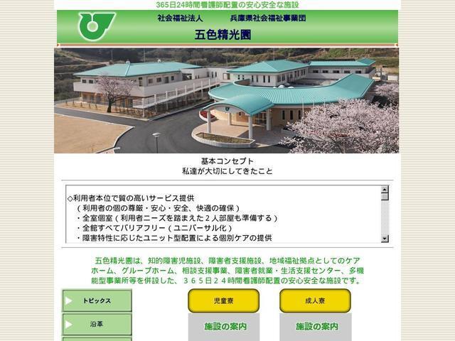 兵庫県社会福祉事業団五色精光園成人寮