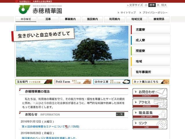 兵庫県社会福祉事業団赤穂精華園