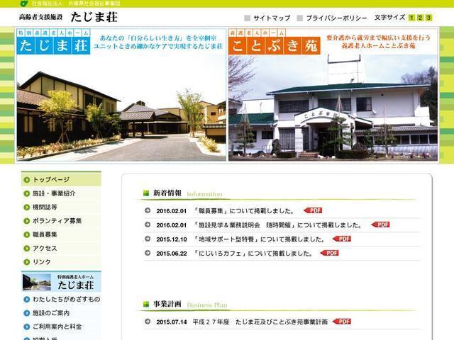兵庫県社会福祉事業団たじま荘