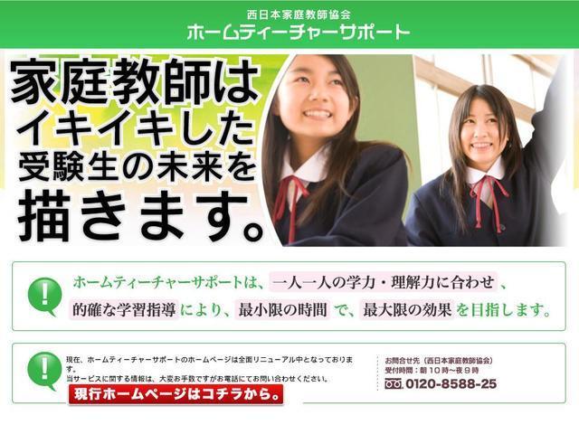 西日本家庭教師協会