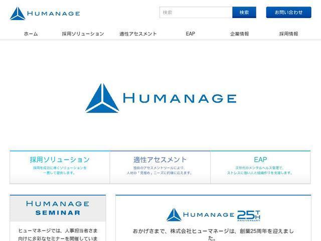 株式会社ヒューマネージ