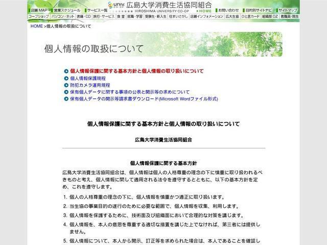 広島大学消費生活協同組合