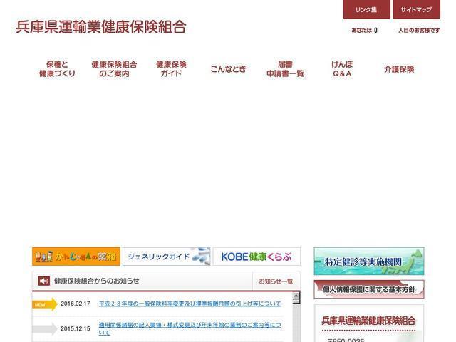 兵庫県運輸業健康保険組合