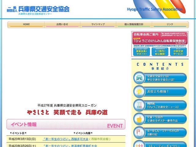 一般財団法人兵庫県交通安全協会
