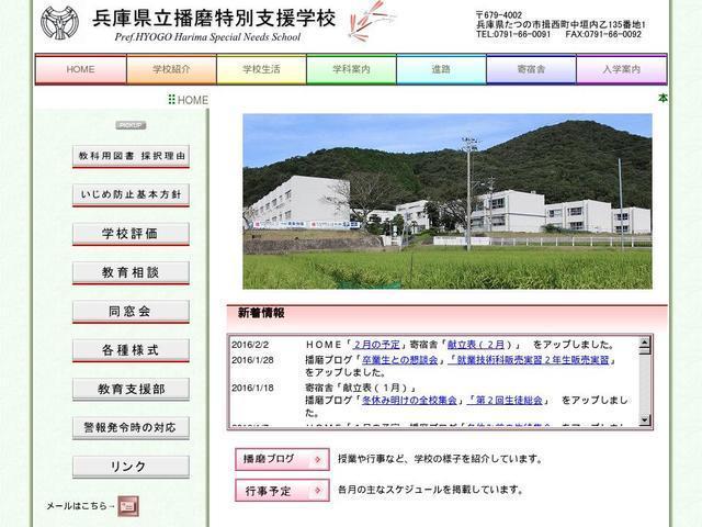 兵庫県立播磨特別支援学校