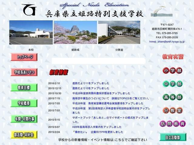 兵庫県立姫路特別支援学校