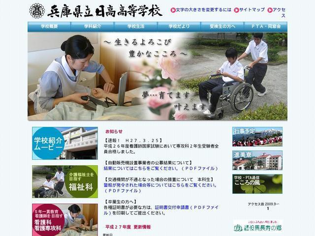 兵庫県立日高高等学校