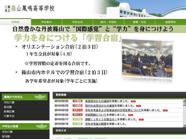 兵庫県立篠山鳳鳴高等学校