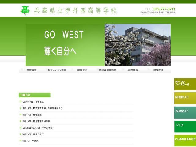 兵庫県立伊丹西高等学校