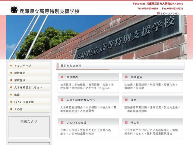 兵庫県立高等特別支援学校