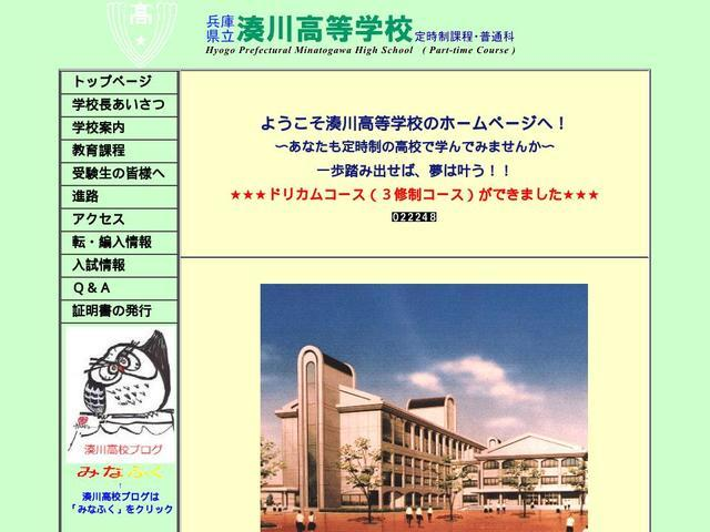 兵庫県立湊川高等学校