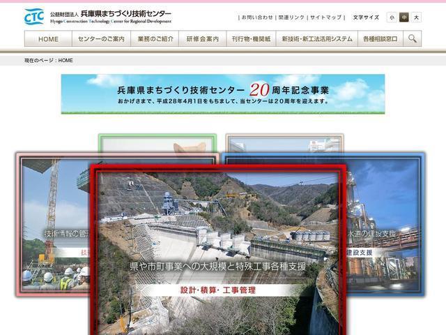 公益財団法人兵庫県まちづくり技術センター