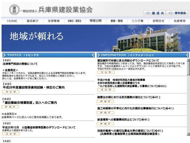一般社団法人兵庫県建設業協会
