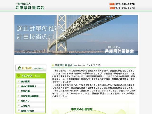 一般社団法人兵庫県計量協会
