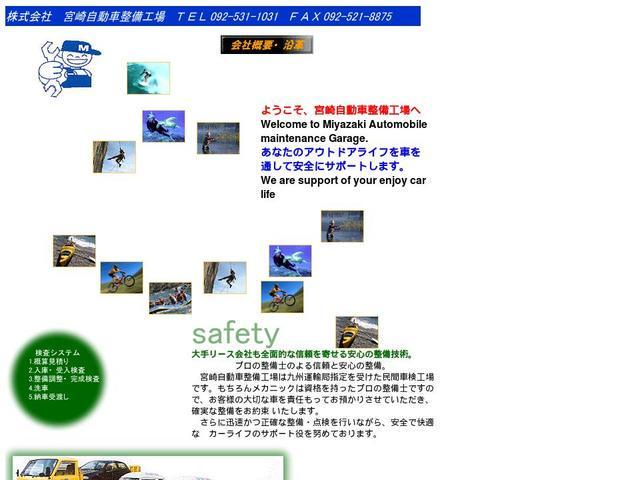 株式会社宮崎自動車整備工場